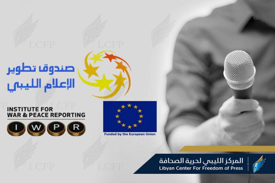 المركز الليبي يوقع اتفاقية شراكة مع صندوق الإعلام الليبي