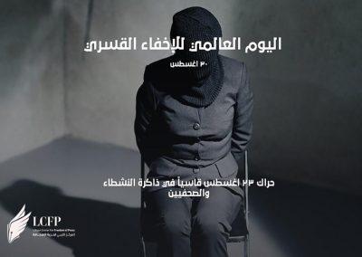 في اليوم العالمي للإخفاء القسري… 23 أغسطس يوما قاسيا بذاكرة النشطاء في طرابلس