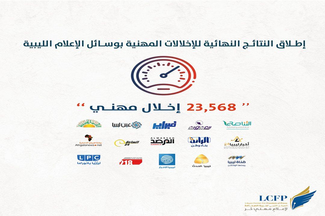 إطلاق النتائج النهائية للإخلالات المهنية بوسائل الإعلام الليبية