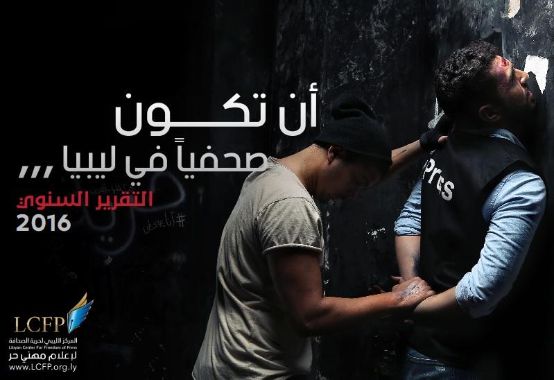 أن تكون صحفياً في ليبيا ،،، التقرير السنوي 2016