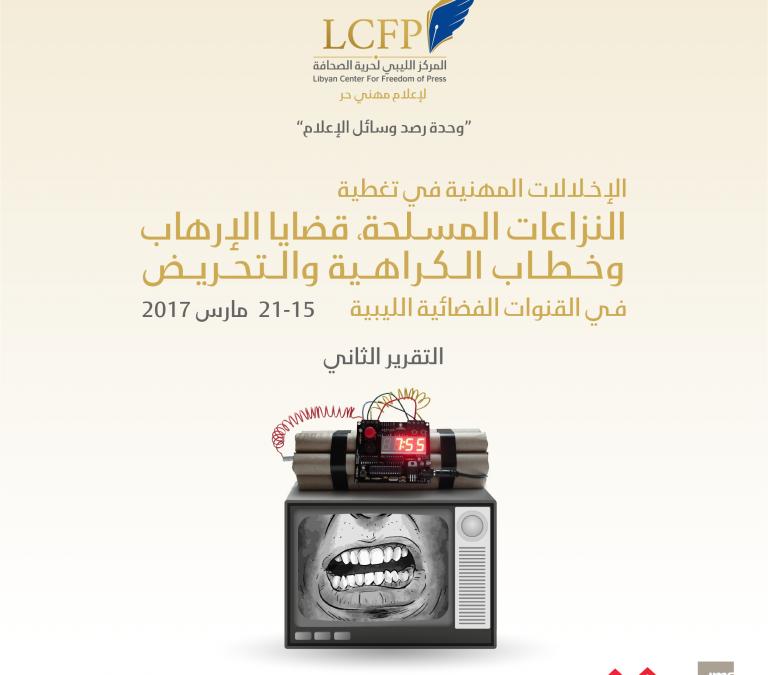 الإخلالات المهنية في النزاعات المُسلحة والإرهاب في طليعة خطاب الكراهية بالإعلام الليبي