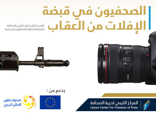 المركز الليبي لحرية الصحافة يطلق حملة العدالة والإنصاف للصحفيين بمناسبة اليوم الدولي لإنهاء الإفلات من العقاب