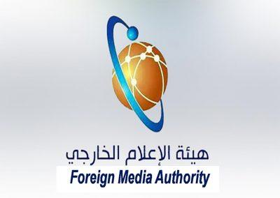 الليبي لحرية الصحافة يُدين الإجراءات التعسفية لإدارة الإعلام الخارجي