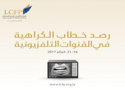 الليبي لحرية الصحافة يستهجن الإفتراءات الكاذبة ضد أعضائه