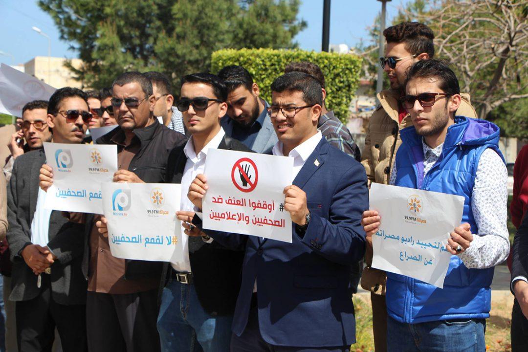 وقفة تضامنية لتحييد راديو وتلفزيون مصراتة عن التجاذبات السياسية