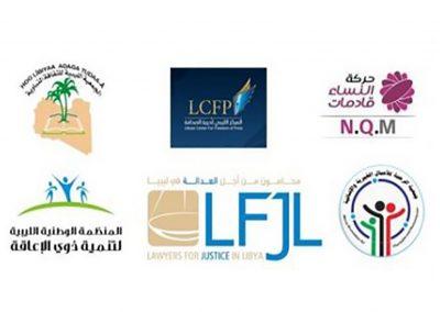 ائتلاف المنظمات الليبية لحقوق الإنسان يدين بشدة قرار منع سفر النساء الليبيات باعتباره مخالفاً للدستور وانتهاكاً لحقوق الإنسان، ويطالب بإلغائه