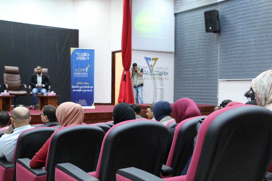 """الليبي لحرية لصحافة يُدير حلقة نقاش """" تغطية الإعلام لقضايا الإرهاب """""""