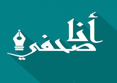 """الليبي لحرية الصحافة يٌطلق منصة تفاعلية """" أنا صحفي"""""""