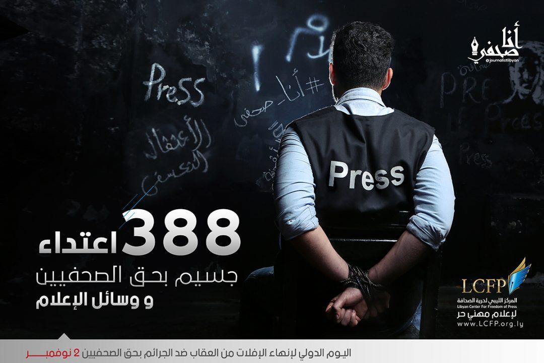 الحملة الإعلامية : إفــلات الجُناة من العقاب ،،، إلى أيـن !