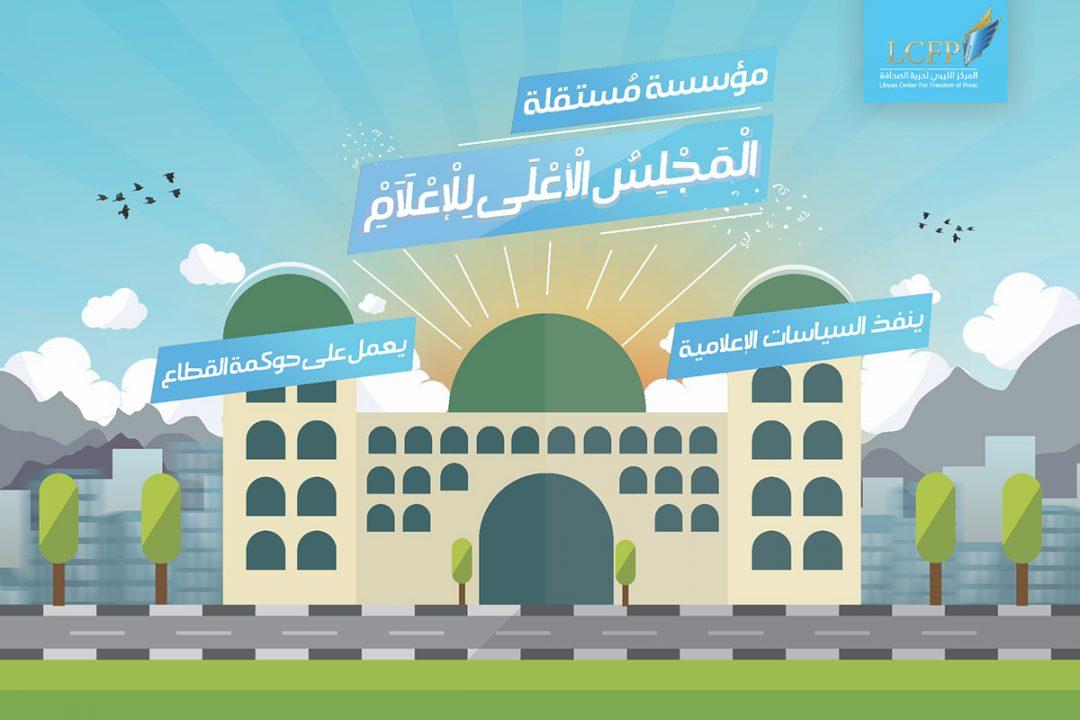 إلي المجلس الرئاسي لحكومة الوفاق الوطنـي : نٌطالب بإصلاح قطـاع الصحافة والإعلام في ليبيا