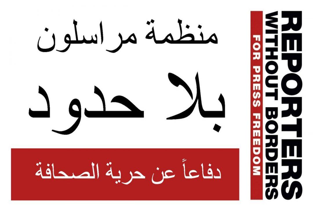 """مراسلون بلا حدود والمركز الليبي لحرية الصحافة يوزعان 200 سترة """"صحافة"""" لتعزيز سلامة الصحفيين الليبيين"""