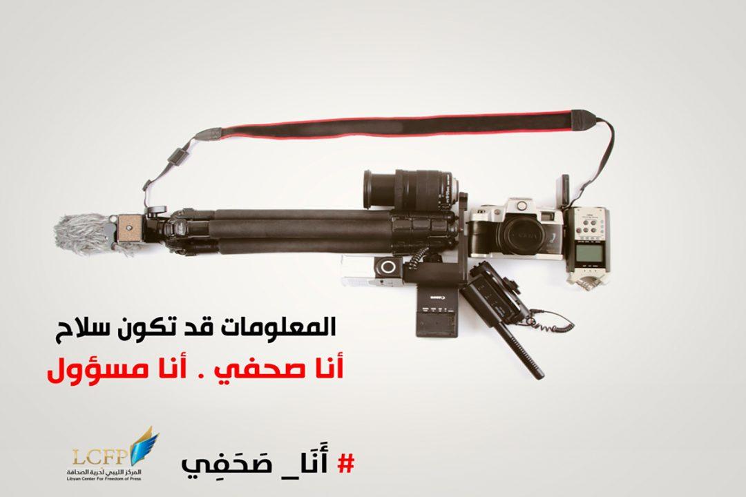 """رسالة موجهة إلى مديري قنوات """" ليبيا الأولى ،218 TV ،ليبيا الرسمية """""""