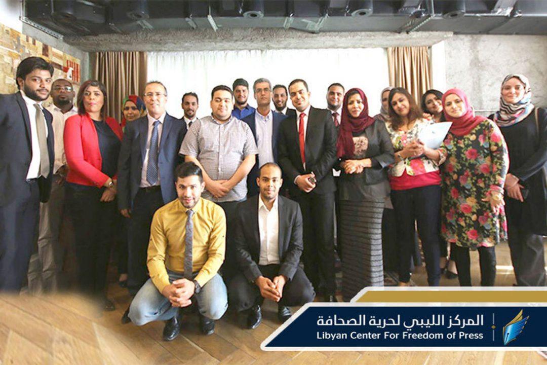 المركز الليبي لحرية الصحافة ينهي التدريب الأول الإعلام وحقوق الإنسان