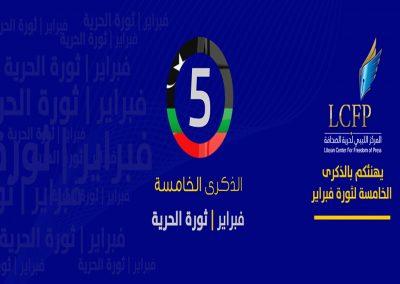 حرية التعبير والإعلام في ليبيا ,,, التحديات مستمرة