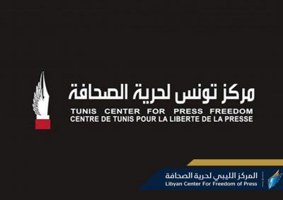المركز الليبي لحرية الصحافة يتفق مع نظيره التونسي لإقامة تعاون مشترك