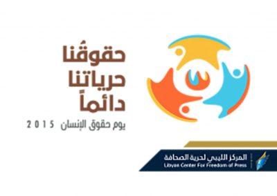 بيان اليوم العالمي لحقوق الإنسان
