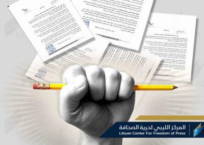 ائتلاف المنظمات الليبية لحقوق الإنسان يعرب عن تخوّفه من المحاولات المستجدّة لتقييد حرية التعبير ، وحرية التجمع وتكوين الجمعيات على نحوٍ غير مشروع
