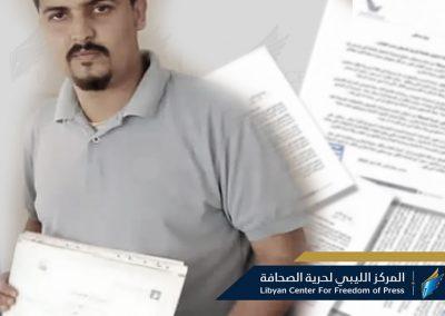 بيان صحـفي بشأن إطلاق سراح الخريف والمطالبة بإطلاق باقي المختطفيـن