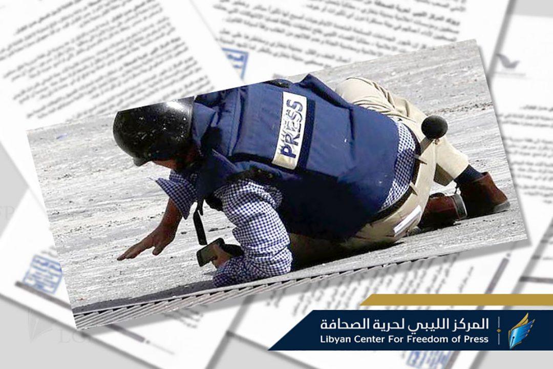 المركز الليبي يشجب احتجاز قوات الأمن لصحفيين في طرابلس