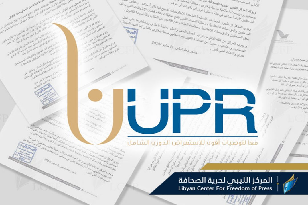 رسالة مفتوحة إلى الدولة الليبية