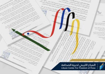 المركز الليبي: الوضع يتطلب العمل سوياً لإيـجاد آليات فعالة لمناصرة حريـة الصحافة