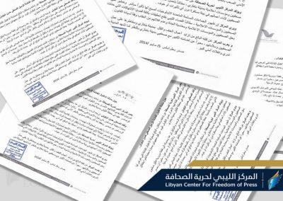 بيان صحفي حول سيطرة مسلحين على قناة ليبيا الوطنية