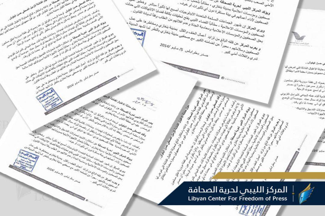 بيان صحفي بشأن الاعتقال التعسفي لمدير التلفزيون الليبي