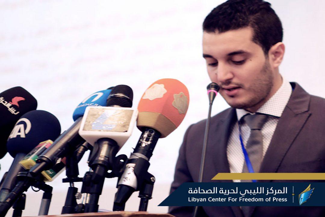 البيان التأسيسي المركز الليبي لحرية الصحافة