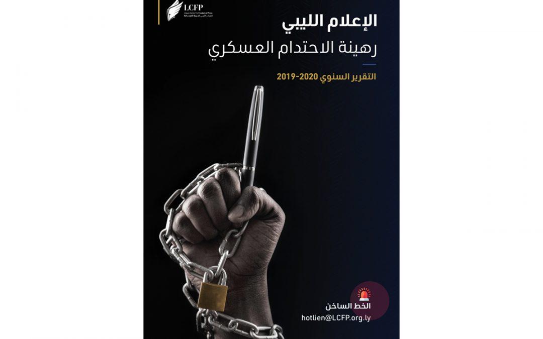الإعلام الليبي رهينة الإحتدام العسكري