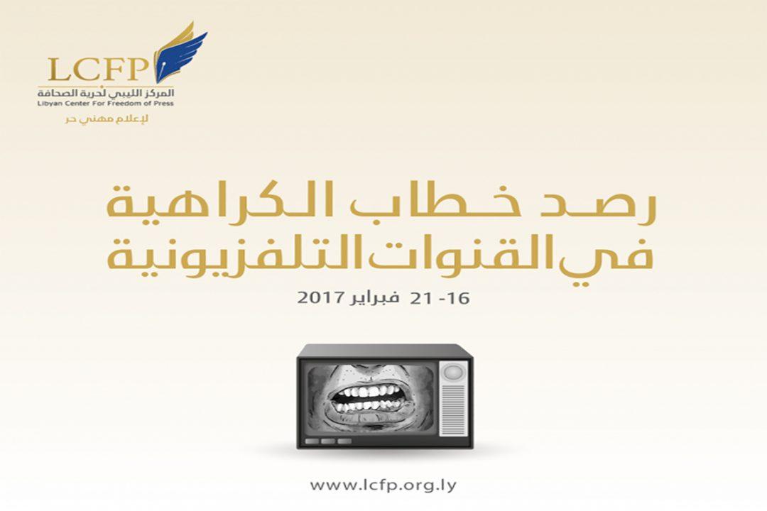الإعلان عن أول تقرير بحثي حول خطاب التحريض والكراهية في القنوات التلفزيونية