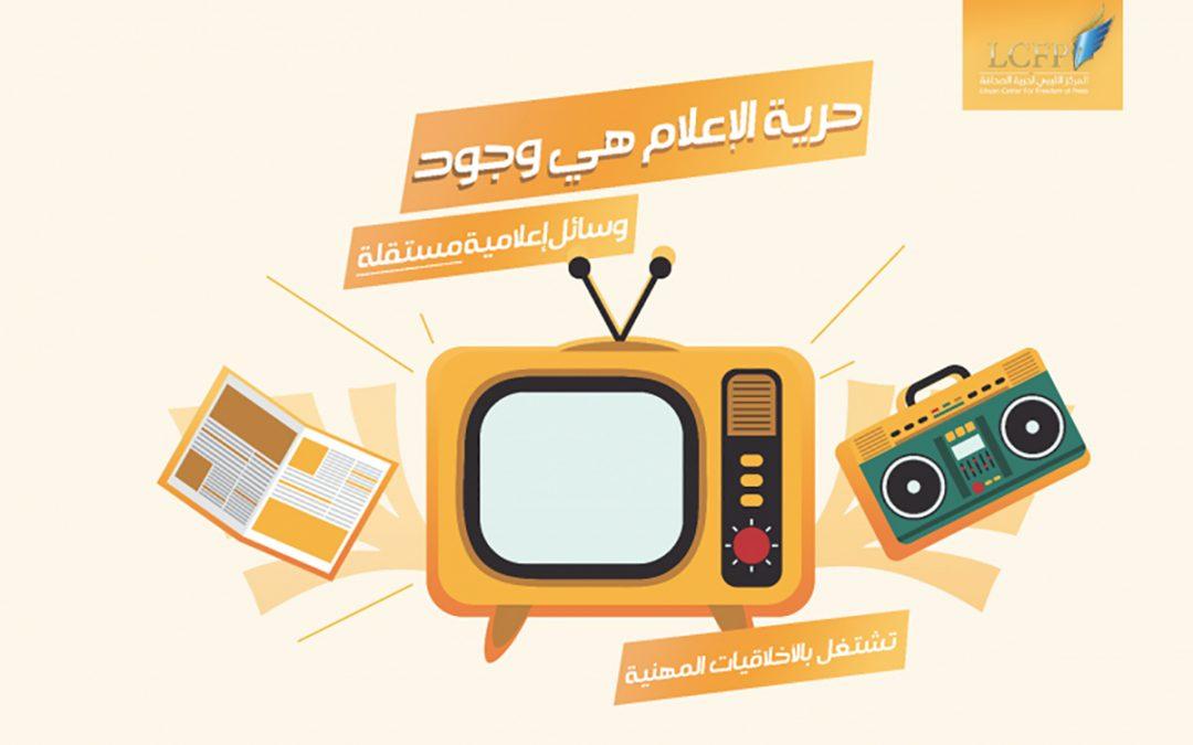 الإصـلاح الهيكلي و القانوني لقطاع الإعلام وتعزيز استقلاليته