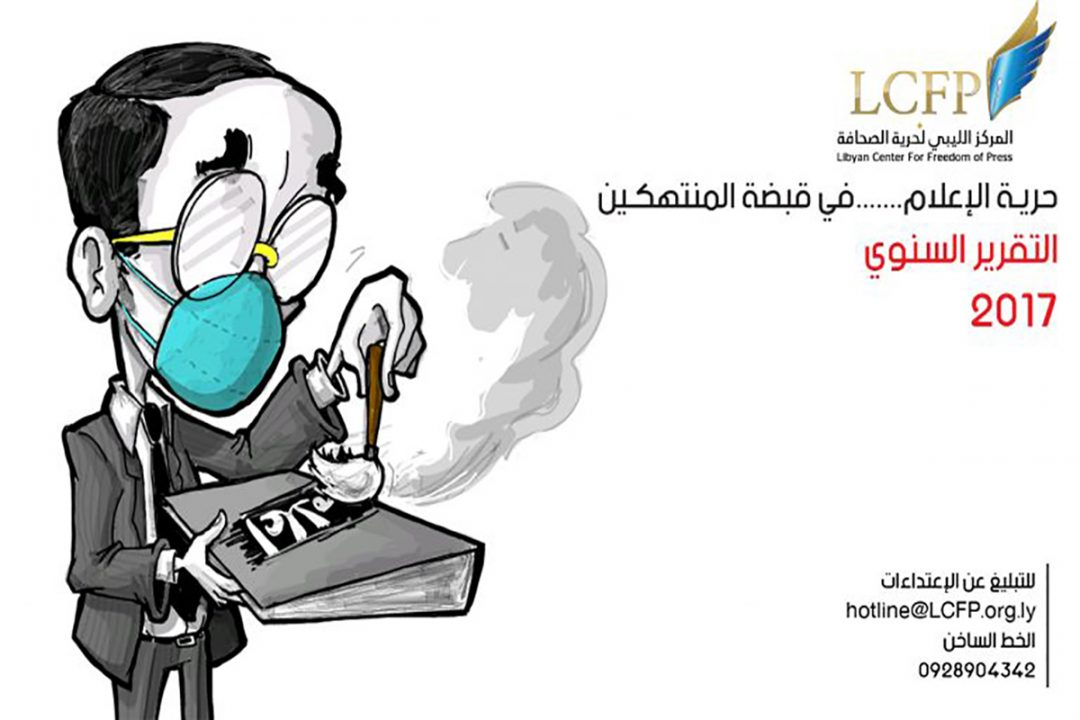حرية الصحافة و مراسلون :يطلقون صفارة إنذار ضد تصاعد الانتهاكات بحق الصحفيين في ليبيا