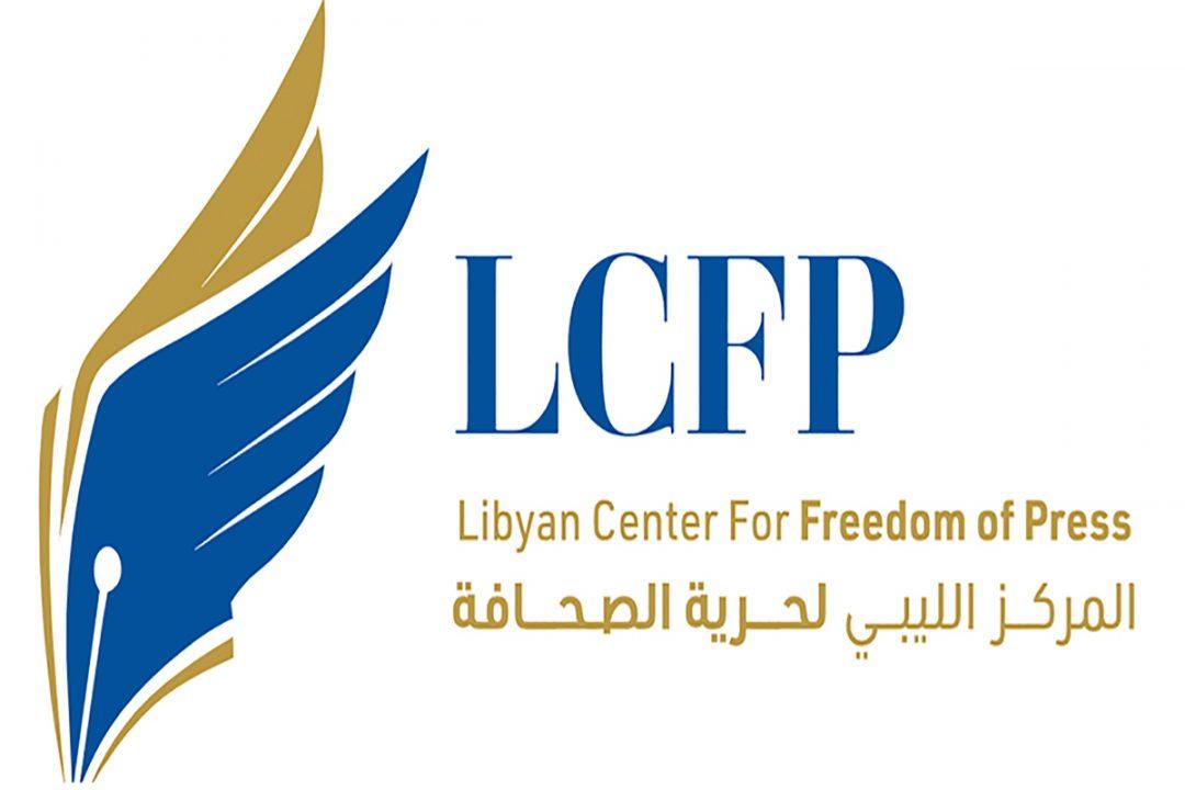 المهنة الخطـرة، التقرير الدوري الثالث حول وضع الصحفيين في ليبيا