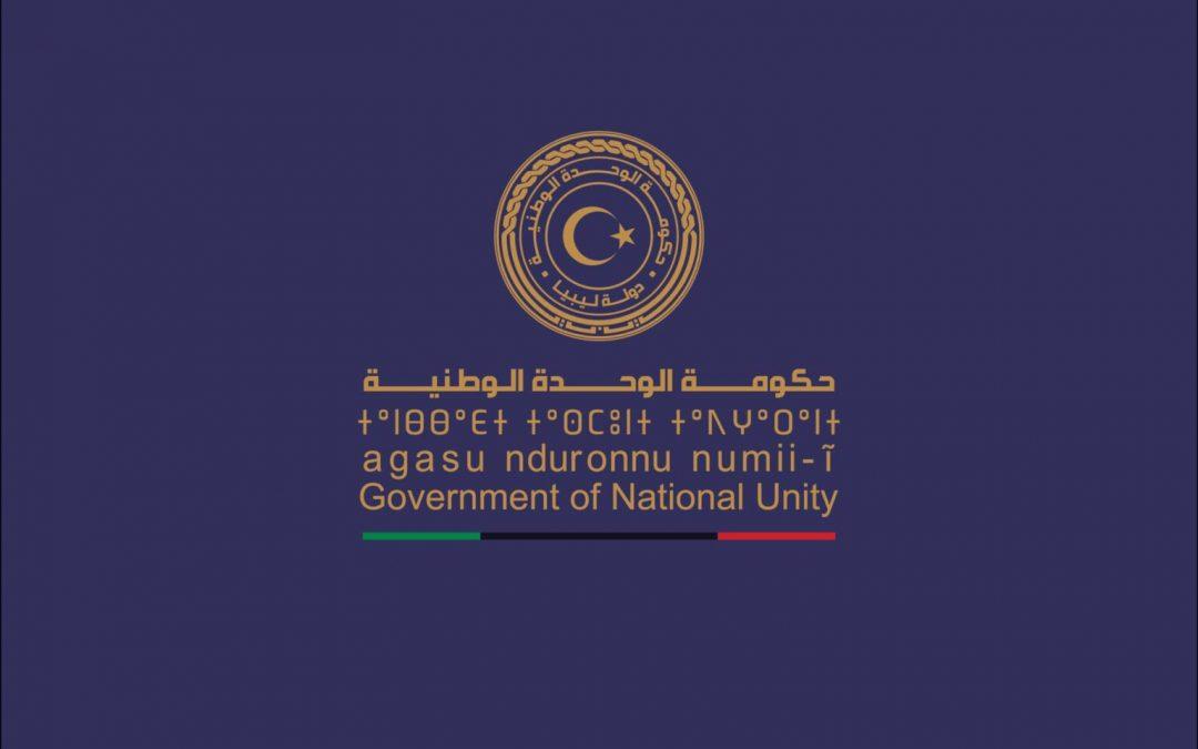 رسالة مفتوحة لرئيس حكومة الوحدة الوطنية