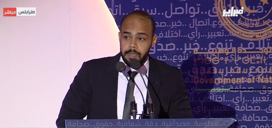 كلمة المدير التنفيذي للمركز الليبي لحرية الصحافة  في الاحتفال  باليوم العالمي لحرية الصحافة  الذي  اقامته حكومة الوحدة الوطنية