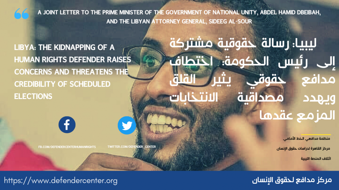 Libya: The kidnapping of a human rights defender raises concerns and threatens the credibility of scheduled elections