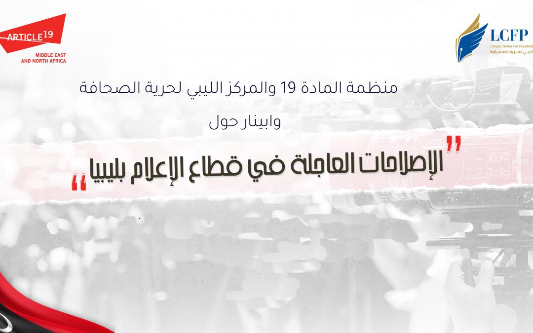خبراء ومدراء وسائل الإعلام العامة يتفقون على 5 توصيات سريعة لإصلاح المؤسسة الليبية للإعلام .